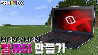 모드없이 마크에서 컴퓨터 만들기! [마인크래프트 PC/PE:기묘한실험실] Minecraft PC/PE [김뚜띠]