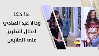 علا كاكا ودالا عبد الهادي - ادخال التطريز على الملابس