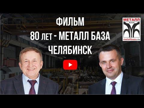 Металл-База - Челябинск - Металлобаза - Мetal-Base - Chelyabinsk - Russia