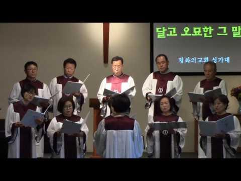 170611 달고 오묘한 그 말씀 Choir