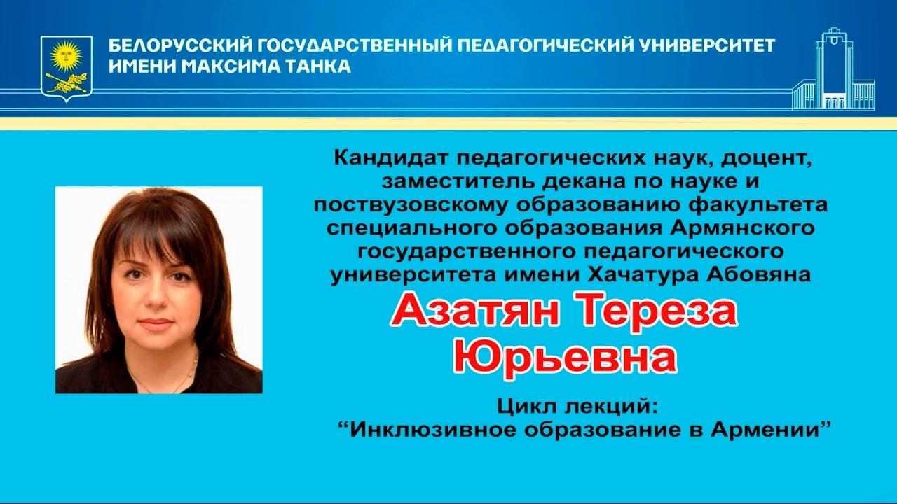 Инклюзивное образование в Армении. Часть 2