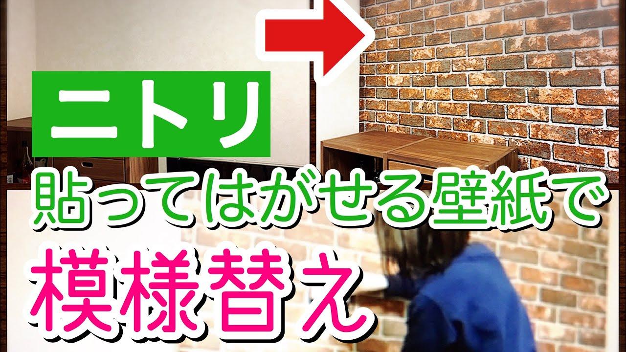 Diy ニトリの貼ってはがせる壁紙シールでお部屋の模様替え Youtube