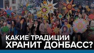 Какие традиции хранит Донбасс? | Радио Донбасс.Реалии