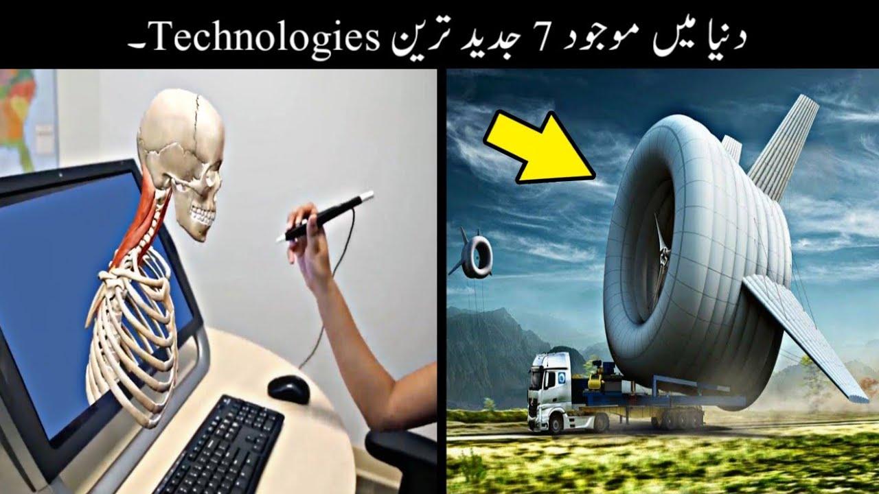 Dunia Maujood 7 Jadeed Tareen Technologies | Technologies époustouflantes | Haider Tech + vidéo