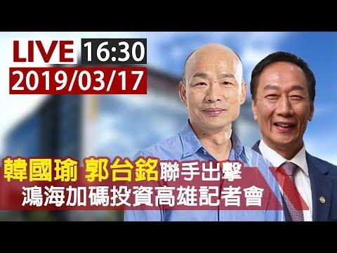 【完整公開】韓國瑜 郭台銘聯手出擊 鴻海加碼投資高雄記者會