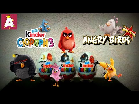 Киндер Сюрприз Энгри Бёрдс (Злые Птички) Kinder Surprise Angry Birds