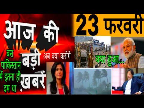 Aaj ka taja khabar, आज 23 फरवरी के मुख्य समाचार,aaj ka taja samachar, today breaking news,  News,sbi