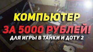 ИГРОВОЙ КОМПЬЮТЕР ЗА 5000 РУБЛЕЙ !
