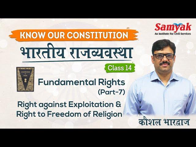 Right against Exploitation & Right to Freedom of Religion - Fundamental Rights- by Kaushal Bhardwaj.