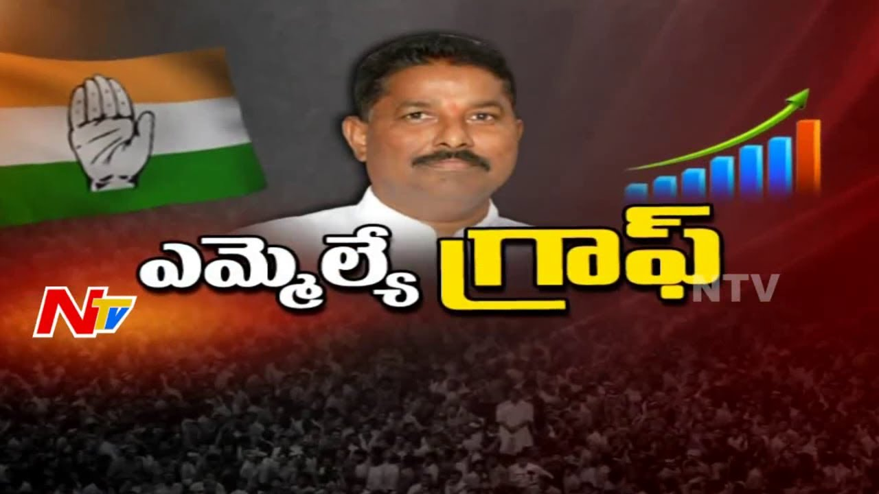 Narsampet MLA Donthi Madhava Reddy || Special Ground Report || MLA Graph ||  NTV