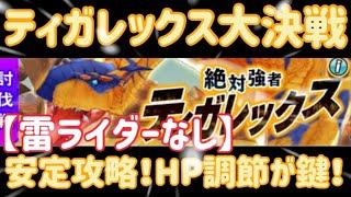 【MHR】【モンスターハンターライダーズ】《ティガレックス大決戦!攻略動画》