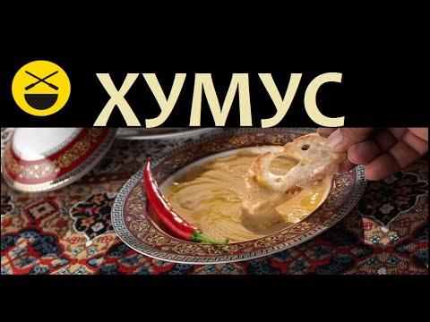 Как готовить хумус