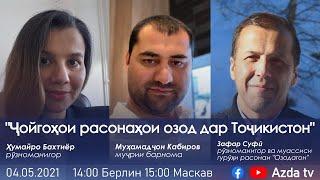 Ҷойгоҳои расонаҳои озод дар Тоҷикистон |َAZDA TV| چرا دولت تاجیکستان با رسانه های آزاد دشمنی دارد؟