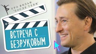 Сергей Безруков интервью