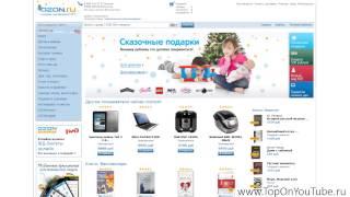 Ozon.ru - отзывы об интернет магазине Озон.ру(Поставьте, пожалуйста, лайк и перешлите это видео вашим друзьям. ЕСЛИ ВЫ ТОЖЕ ПОСТРАДАЛИ ОТ ОЗОНА - указывай..., 2012-12-19T12:22:43.000Z)