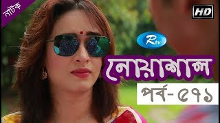 Noashal (EP-571) | নোয়াশাল | Rtv Serial Drama | Rtv