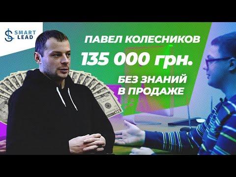 Результат ученика Павел Колесников после обучения в Smart Lead