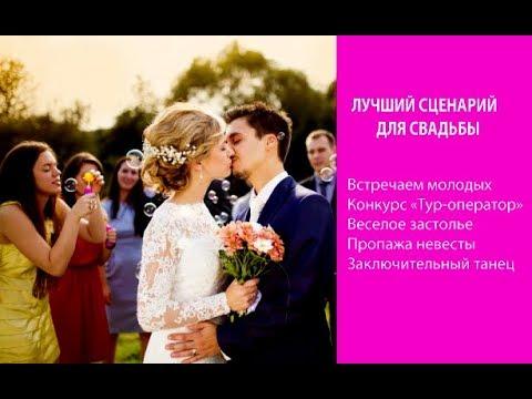 Готовый сценарий на свадьбу с конкурсами и играми. Организация свадебного мероприятия