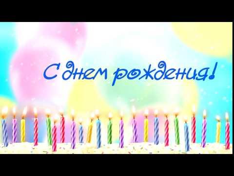 Футаж  Заставка  С днем рождения 3  Фон для видеомонтажа