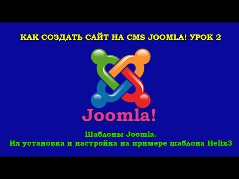 Как создать сайт Joomla. Урок 2. Шаблоны Joomla. Их установка и настройка на примере шаблона Helix3