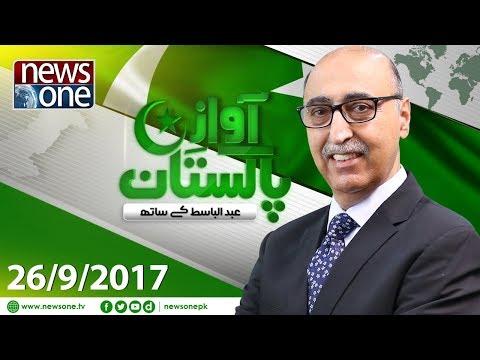 Awaz E Pakistan | LoC | India | Samjhauta Express | 26-September- 2017