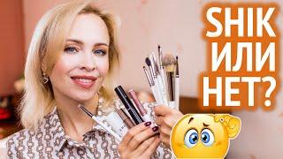 Косметика SHIK покупать или нет Посмотрите на этот макияж