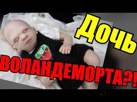 Видео, ДОЧЬ Волан-де-Морта  Е БИОГРАФИЯ