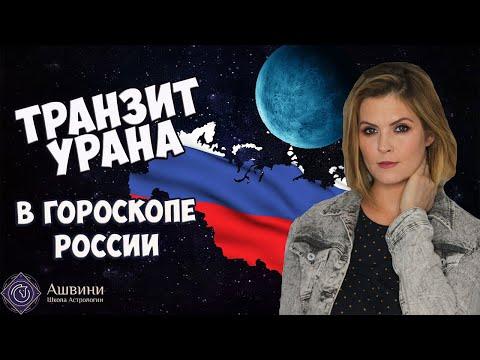 Что ждёт Россию до 2023 года: Гороскоп России в 2020,2021,2022 годах