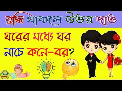 googly question in bengali - Myhiton