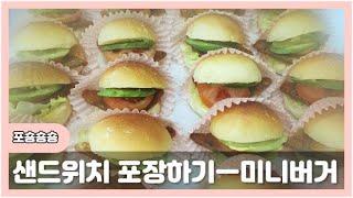 빵집:) 샌드위치 포장하기- 빵포장, 빵집알바