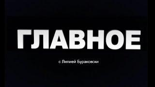 Владимир Воронин в программе