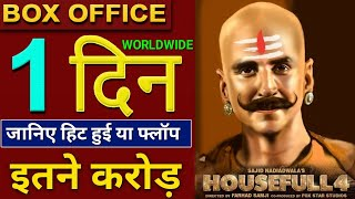 Housefull 4 Box Office Collection, Housefull 4 1st Day Collection, Housefull 4 Movie Collection