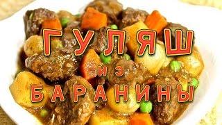 видео Гуляш из баранины с подливкой: простой рецепт, узбекский суп