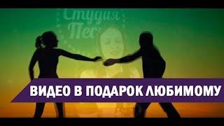 Песня в подарок любимому (клип) Киев Студия Песня