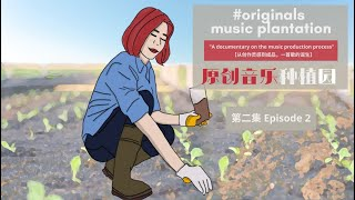 "EP2 原创音乐种植园-音乐纪录片【编曲就像为晚宴""着装""】Originals Music Plantation- by 黃亭之 Tingzhi Hz"