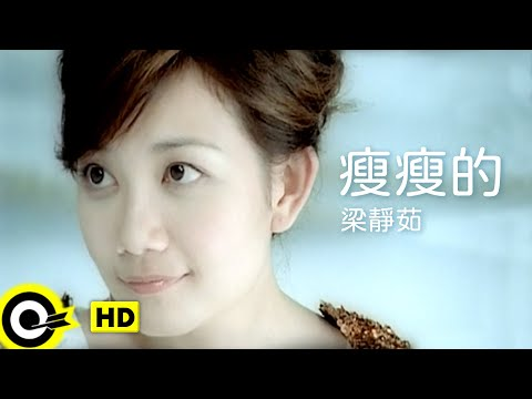 梁靜茹 Fish Leong【瘦瘦的 Thinly】Official Music Video