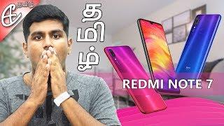 Redmi Note 7 – எதிர்பார்த்தது வேற, இது வேற!