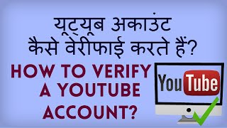 How to Verify your YouTube account? Youtube account ko kaise Verify karte hain?