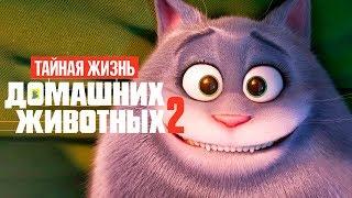 Тайная жизнь домашних животных 2 [Обзор] / [Трейлер 3 на русском]