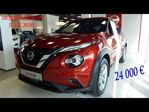 НОВЫЙ NISSAN JUKE 2020 1.0 л  117 л.с 7 DCT N-Connecta   24 000 € нужна нам такая машина ?