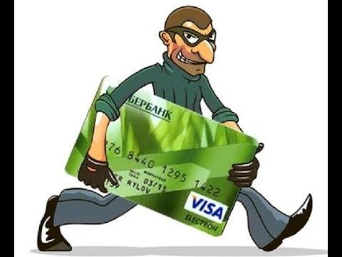 Как воруют деньги с карты СБЕРБАНКА. Личный опыт