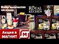 Акция «Бытовая техника Royal Kuchen» за магнитики👑Новинка в Магнит ! Обзор в Магазине!Условия акции