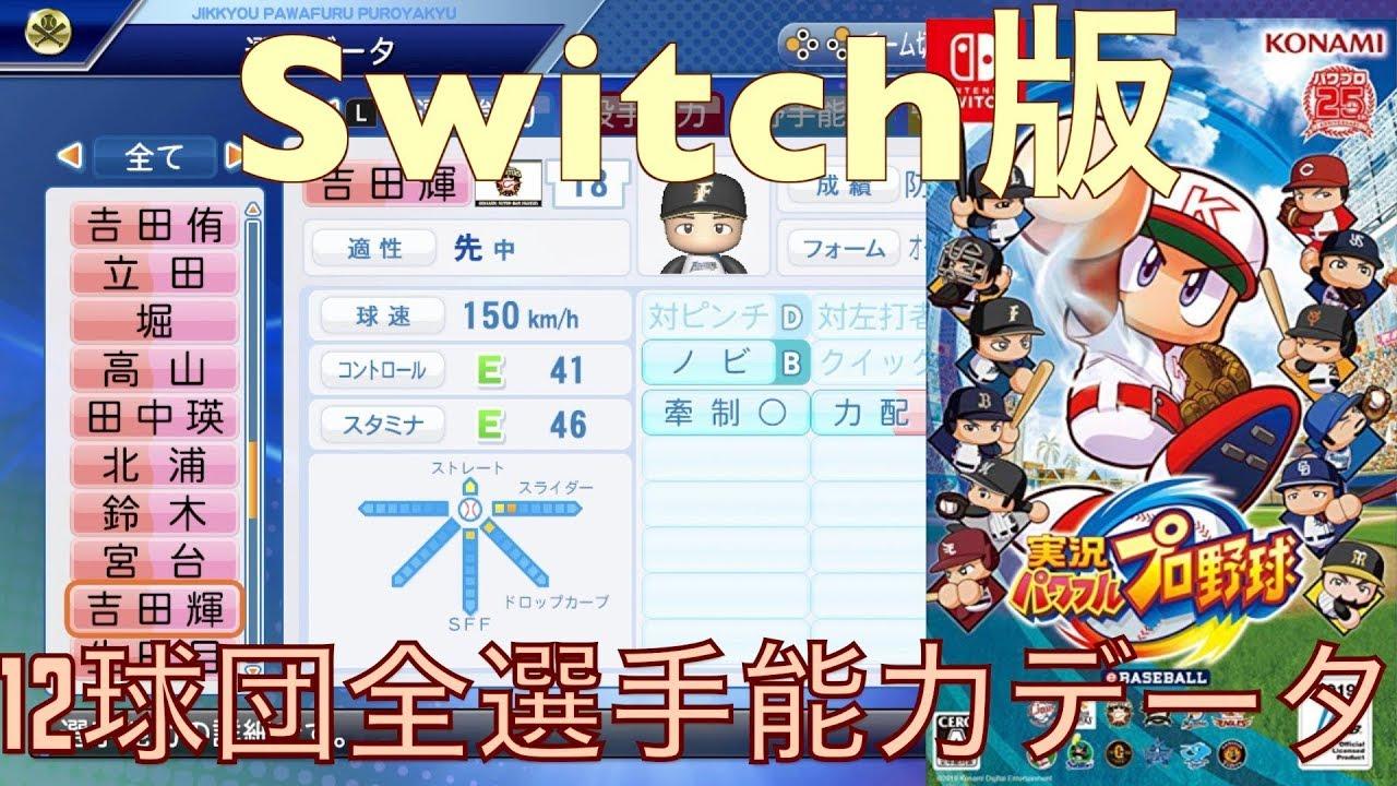 パワプロ switch