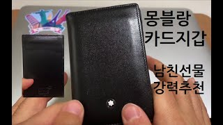 (남친 선물)몽블랑 카드지갑 실사용기