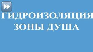 Гидроизоляция душевой кабины(, 2014-11-08T14:21:26.000Z)