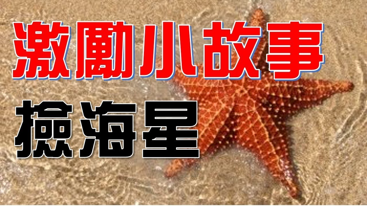 簡報技巧/激勵小故事~撿海星【Presentation tips / motivational stories ~ Picking up a starfish】激勵小故事~撿海星 - YouTube