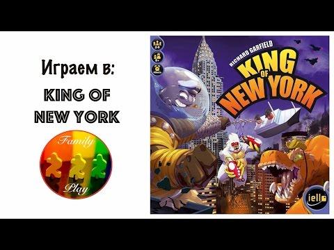 Настольная игра - King Of New York  Let's Play