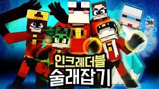 ★인크레더블★ 초능력 뿜뿜하는 가족들의 술래잡기 한 판! - 마인크래프트 -
