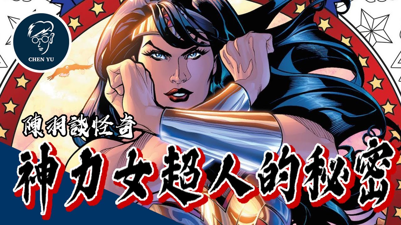 DC神力女超人的由來!竟是來自教授、妻子與學生的情慾三人行?亞馬遜戰衣是情X睡衣?【神力女超人的秘密】