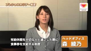 平成27年度東京ワークライフバランス認定企業取組紹介(株式会社プレスク)